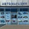 Автомагазины в Новых Бурасах